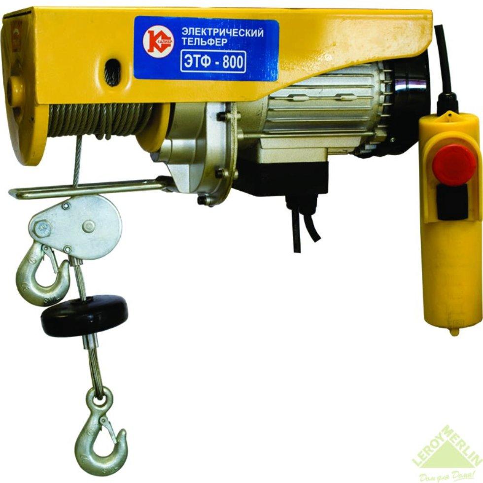 Лебедка электрическая Калибр ЭТФ-800, грузоподъемность до 800 кг