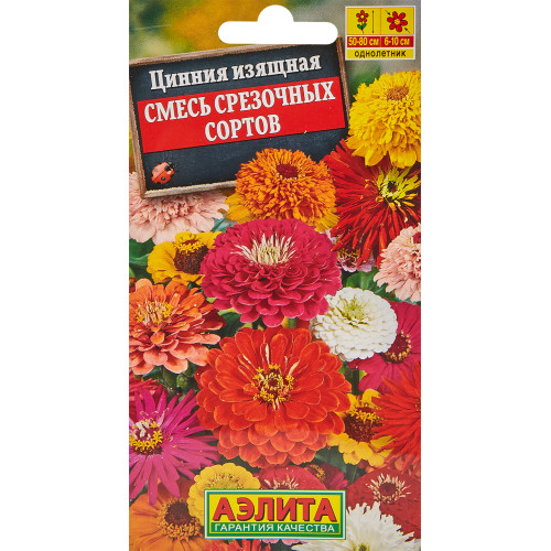 Семена цветов Цинния микс срезочных сортов