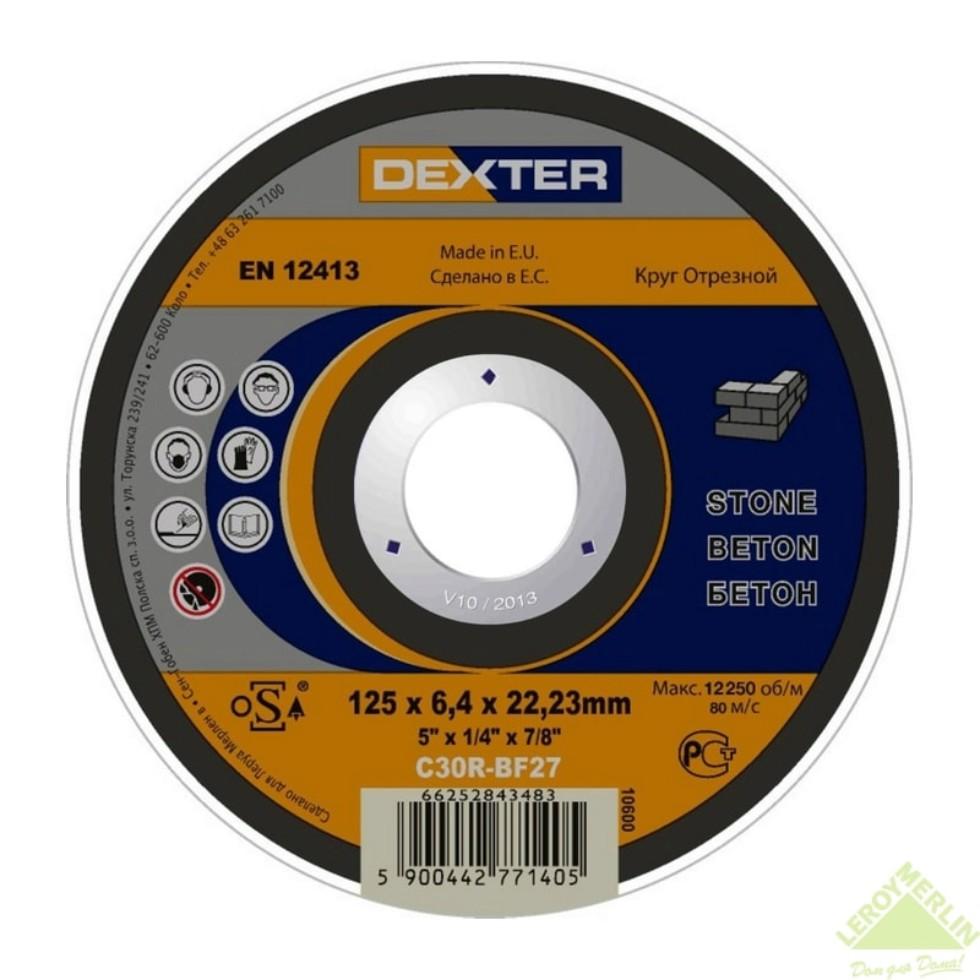 Круг зачистной по бетону Dexter, тип 27, 125x6.4x22.2 мм