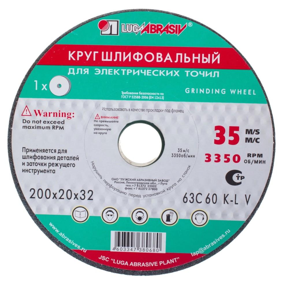 Круг шлифовальный 63С P60, 200х20х32 мм