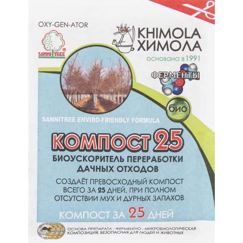 Биопрепарат Компост-25 (OXI-GEN-ATOR), 25 г