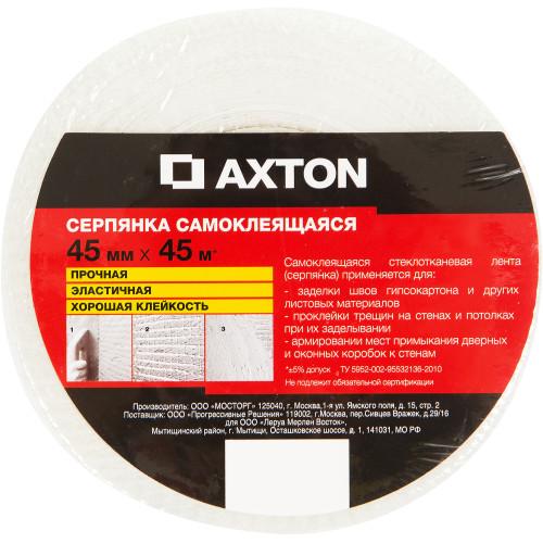 Серпянка Axton 45 мм х 45 м