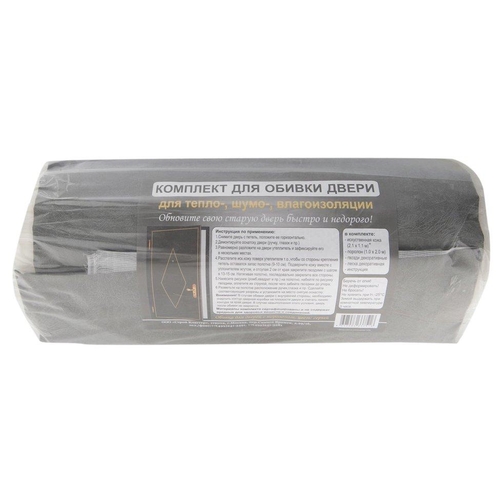 Комплект для обивки дверей с поролоном, цвет серый