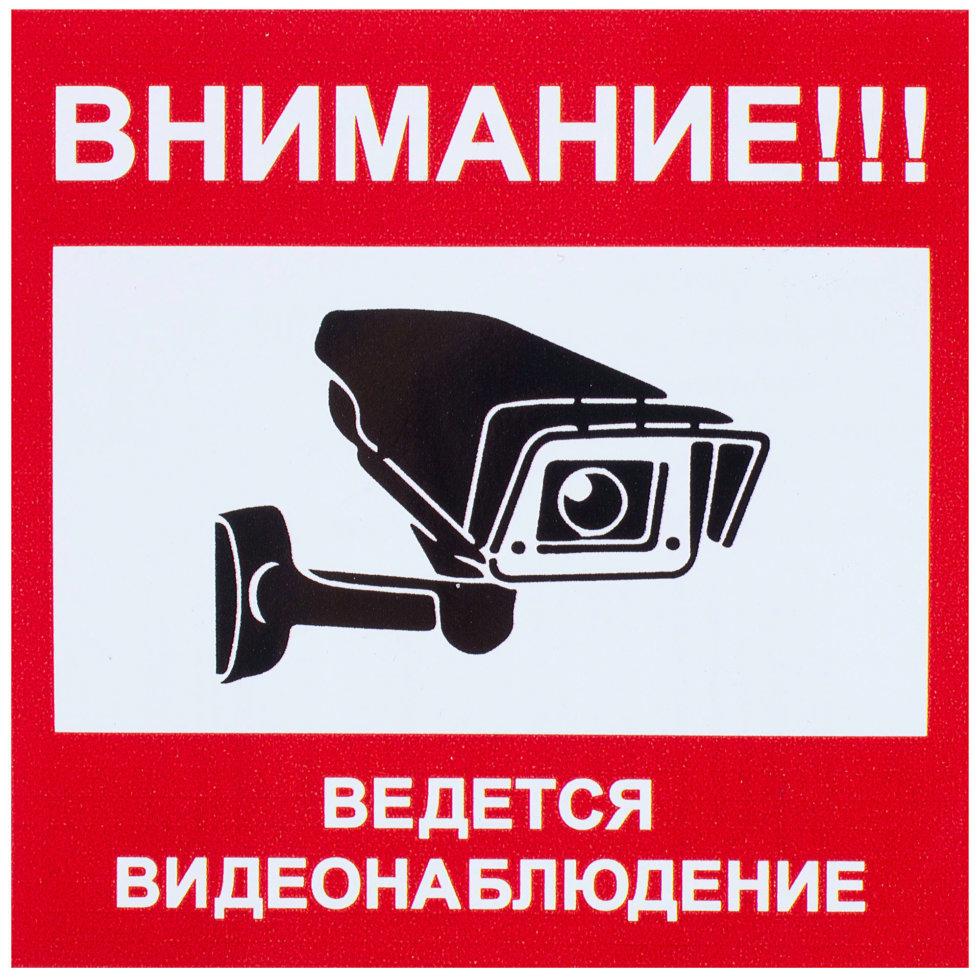 Наклейка «Ведется видеонаблюдение» маленькая пластик