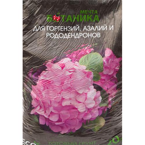 Грунт для гортензий азалий и рододендронов 20 л
