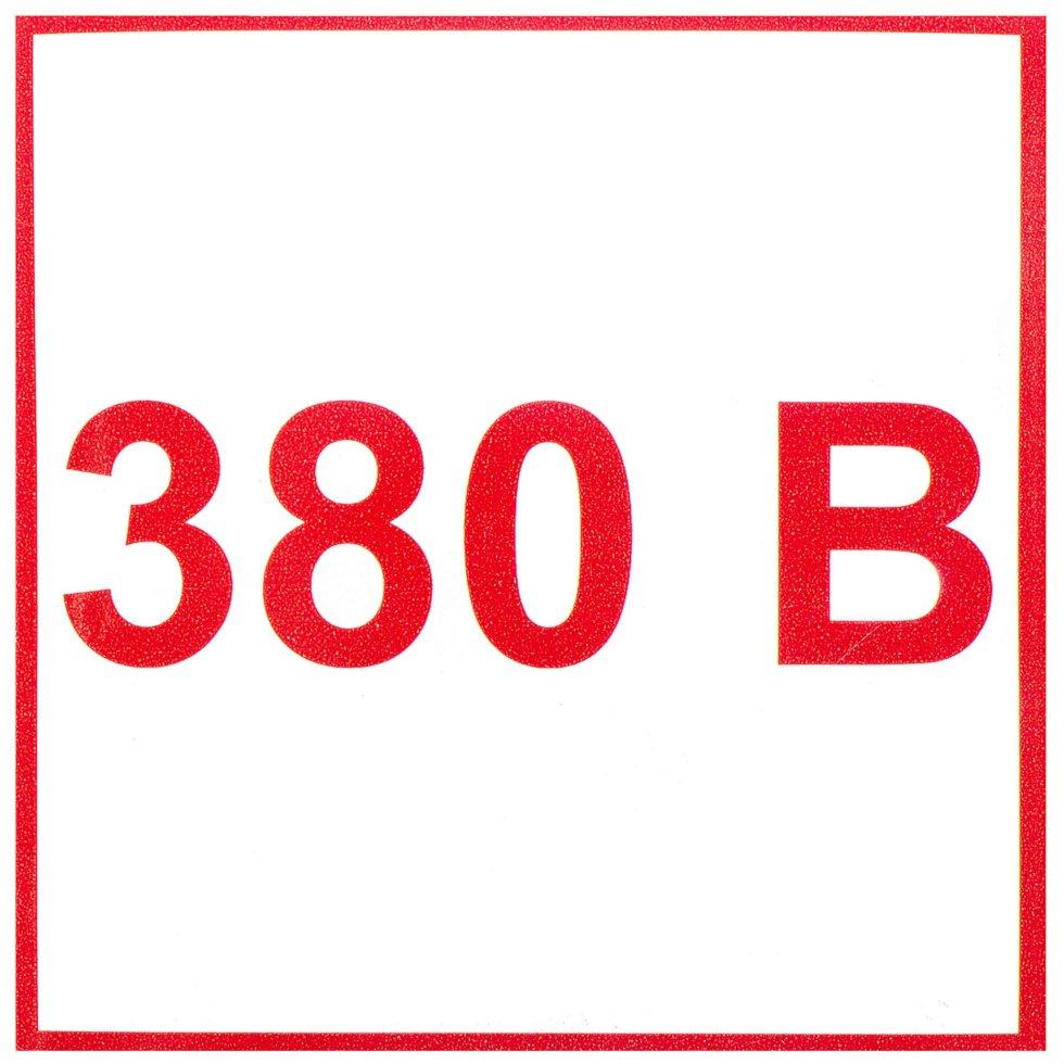 Наклейка маленькая «380»