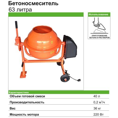 Бетоносмеситель Б-63, 63 л