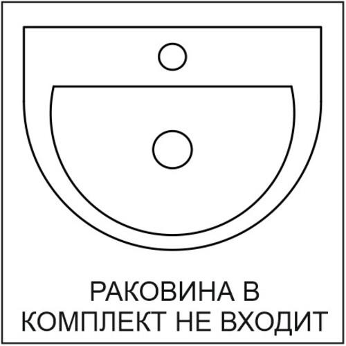 Тумба под раковину напольная «Рома» 50 см