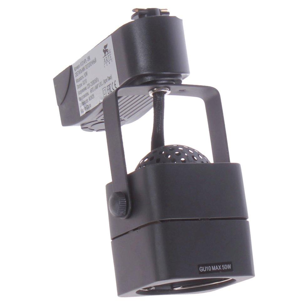 Светильник на шину 1xGU10x50 Вт, цвет чёрный