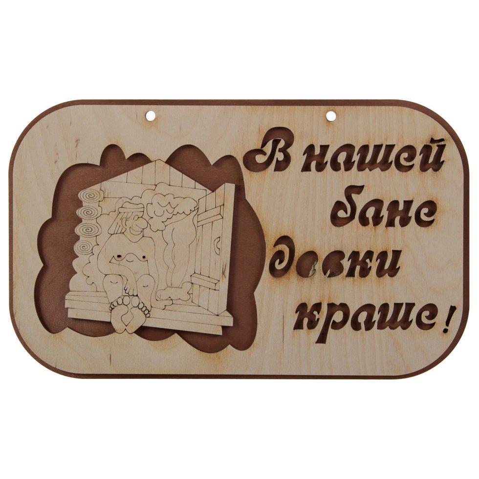 Табличка резная «Пословицы»