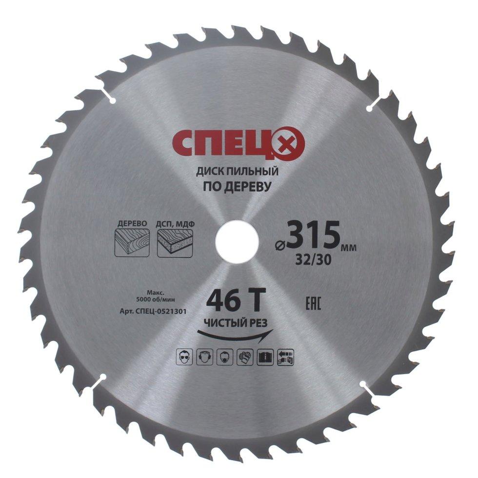 Диск циркулярный по дереву Спец-0521301, 315х30 мм, 45 зубьев