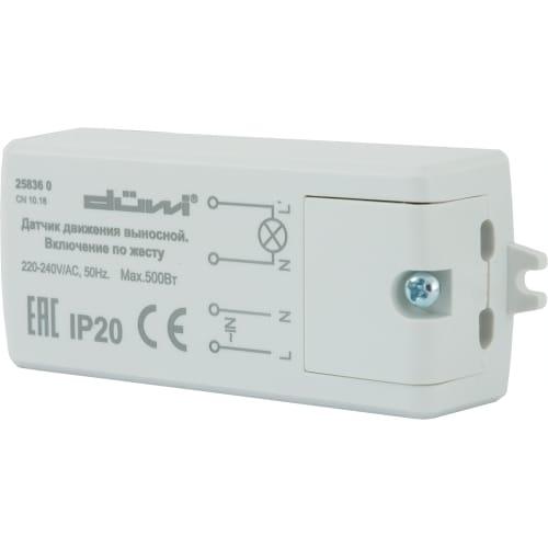 Датчик включения подсветки по жесту, 500 Вт, цвет белый, IP20