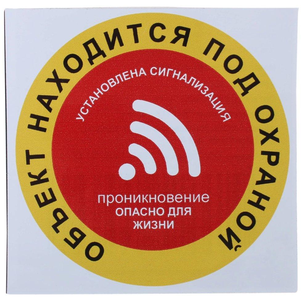 Наклейка «Объект находится под охраной» 10х10 см