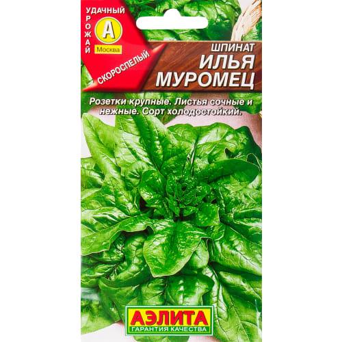 Семена Шпинат «Илья Муромец» 3 г