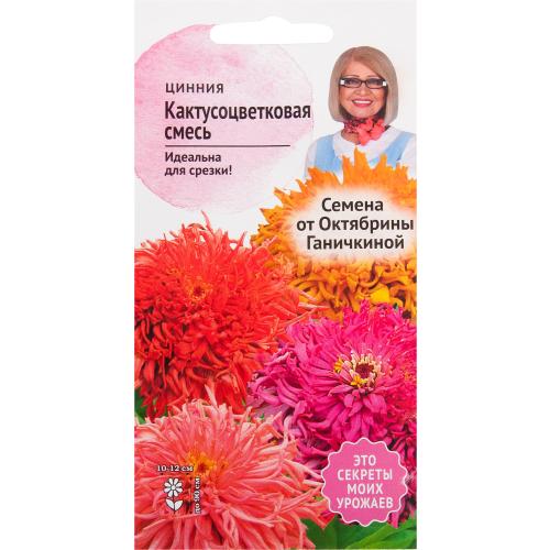 Цинния кактусоцветковая смесь окрасок 0.3 г