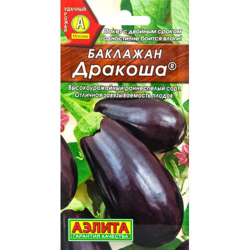 Семена Баклажан «Дракоша»